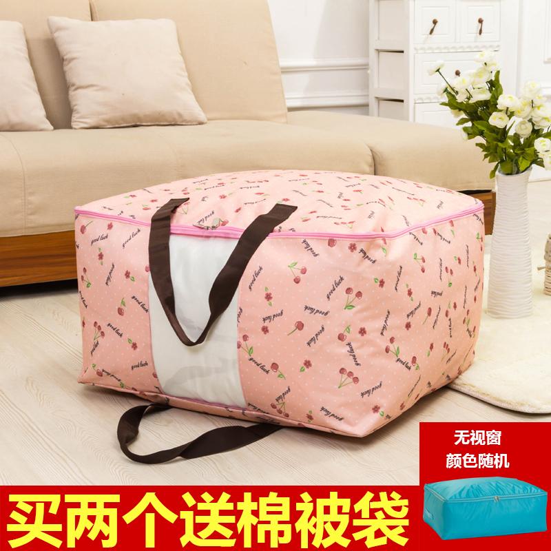 棉被收納袋牛津布整理袋子超大儲物箱裝被子衣物盒特大號衣服大號