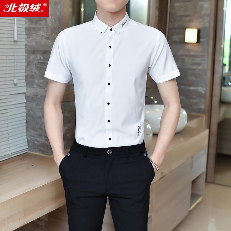 北极绒2020夏季新品短袖纯色衬衫男韩版修身男士衬衣寸衫青年尖领