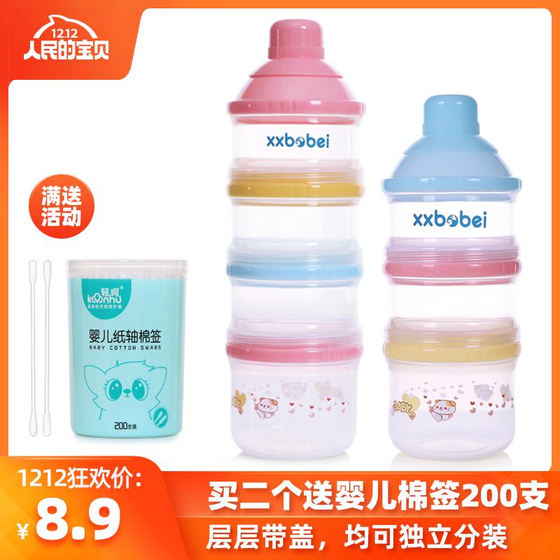 宝宝奶粉盒婴儿便携式分装小号外出装奶粉隔大容量装密封奶粉格