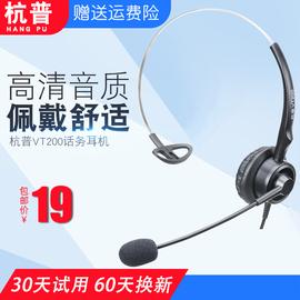 杭普 VT200电话耳机话务员专用耳机 客服耳麦头戴式 座机电脑电销