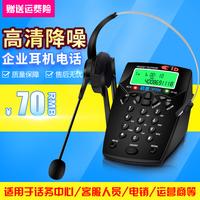 杭普 VT750电话耳机客服耳麦电话机话务员头戴式座机外呼电销专用