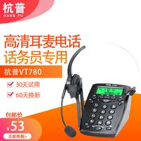 杭普 VT780电话耳机客服耳麦外呼座机头戴式话务员电话机电销专用