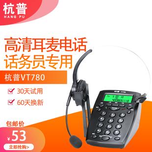 杭普 话务员电话机电销专用 VT780电话耳机客服耳麦外呼座机头戴式
