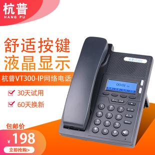 杭普VT300 IP电话SIP网络语言电话机客服耳机话务员VOIP耳麦座机价格