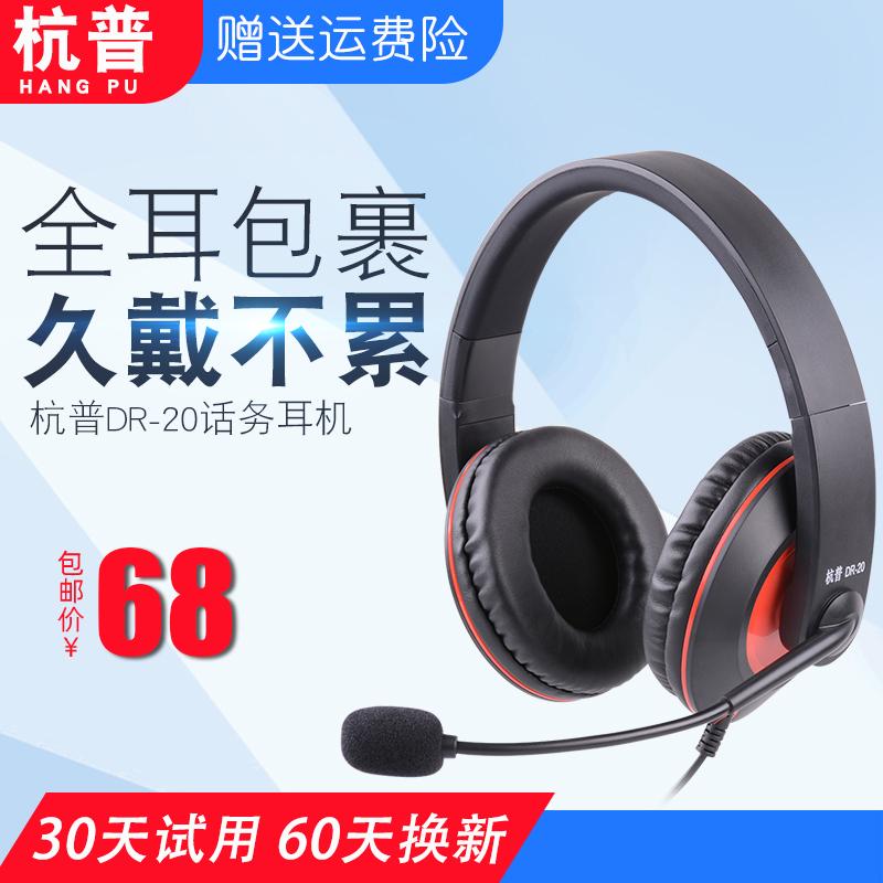 杭普 DR-20电话耳机客服耳麦座机固话话务员电销头戴式大耳罩包耳