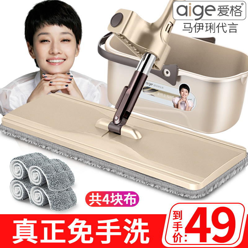 爱格平板拖把懒人免手洗家用拖地神器一拖净拖布木地板干湿两用