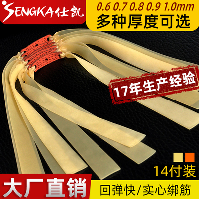 Shikai Antifreeze Violent Flat Rubber Band With Frame Without Frame Slingshot Rubber Band Group Thickened High Elasticity Wide Flat Rubber Band Latex Tube