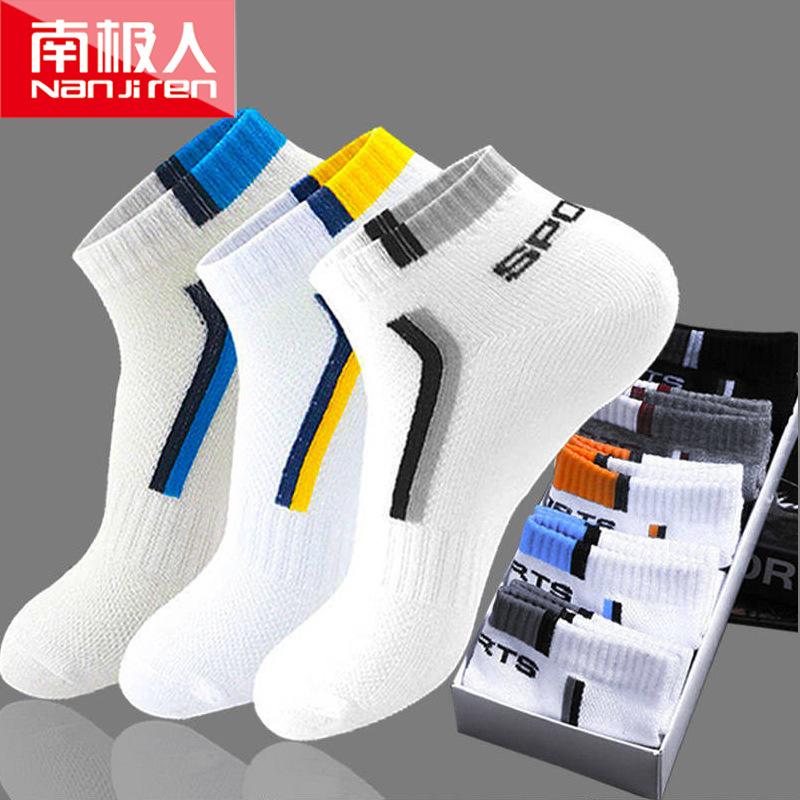 南极人袜子男士短袜春夏季运动棉袜短筒吸汗潮流篮球运动韩版ins