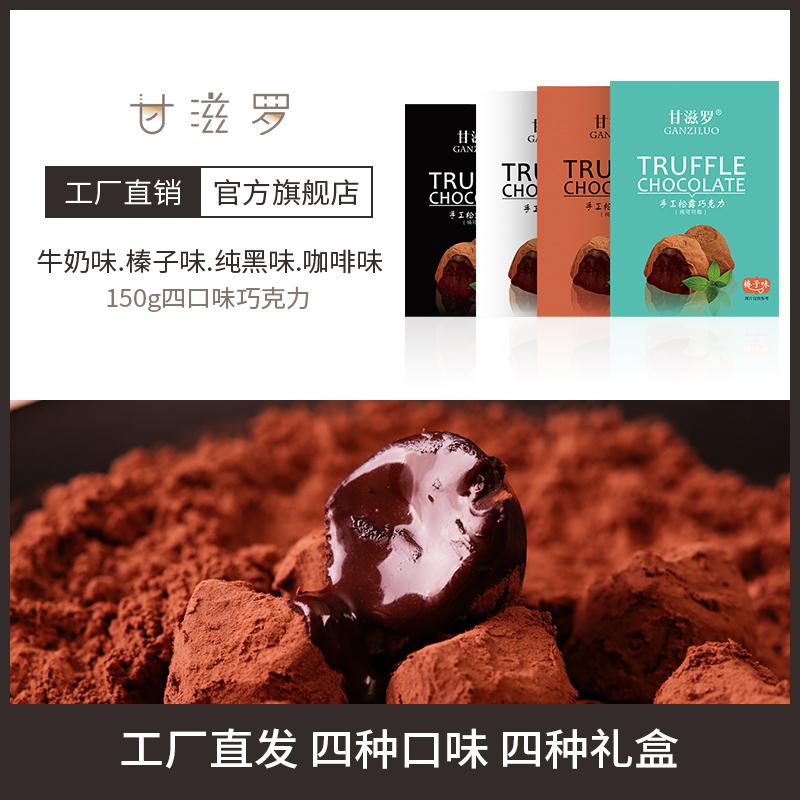 甘滋罗手工松露型黑巧克力纯可可脂散装零食礼盒装送女友生日150g淘宝优惠券
