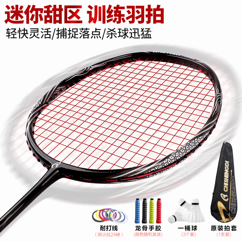 小拍框羽毛球拍单拍小拍面甜区训练拍 全碳素迷你拍 驰胜迪羽拍