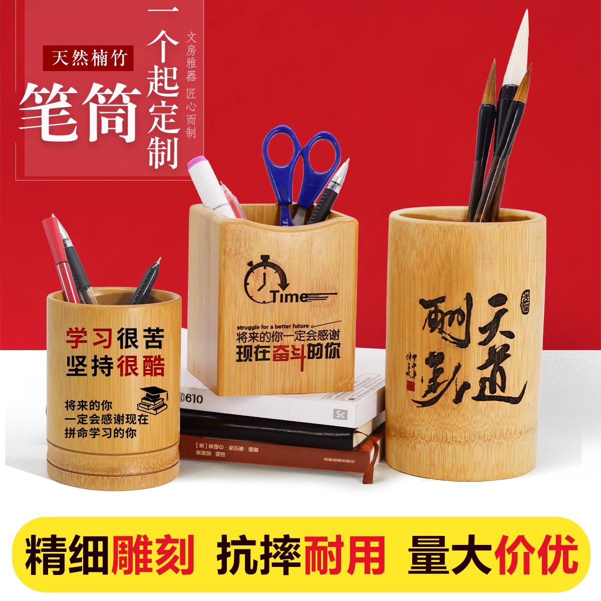笔筒收纳盒 办公室桌面创意学生儿童竹笔筒教师节礼物手工diy定制