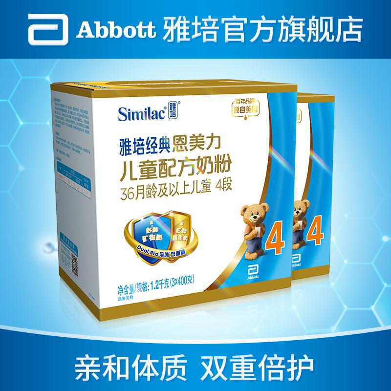 雅培原亲体经典恩美力婴幼儿童配方奶粉盒装4段1200g*2儿童3-6岁
