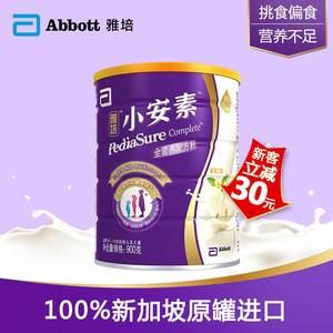 【新客立减30】雅培小安素新加坡进口婴幼儿配方粉香草味900g