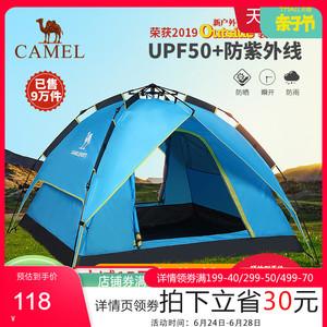 骆驼户外3-4人防暴雨家庭露营自动速开双层野营加厚双人液压帐篷