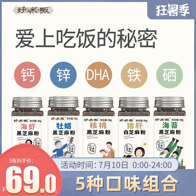 5瓶 好米畈添加调味料猪肝粉牡蛎海苔黑芝麻粉可搭配宝宝婴儿辅食