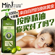 美容院装大瓶橄榄1000ML小老师全身体按摩精油基础油橄榄油护肤