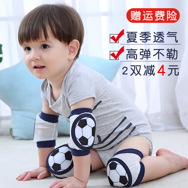 儿童护膝宝宝小孩学步婴儿薄款爬行夏季防摔透气护膝护肘套夏天