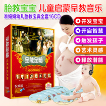 Genuine car fetal music early education Baodian childrens classical music omnipotent full brain 16CD non-destructive sound quality disc