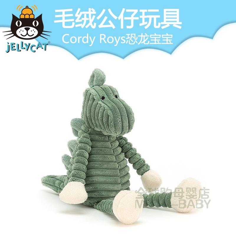 英国Jellycat Cordy Roy Dino Baby恐龙毛绒玩偶剑龙儿童安抚玩具