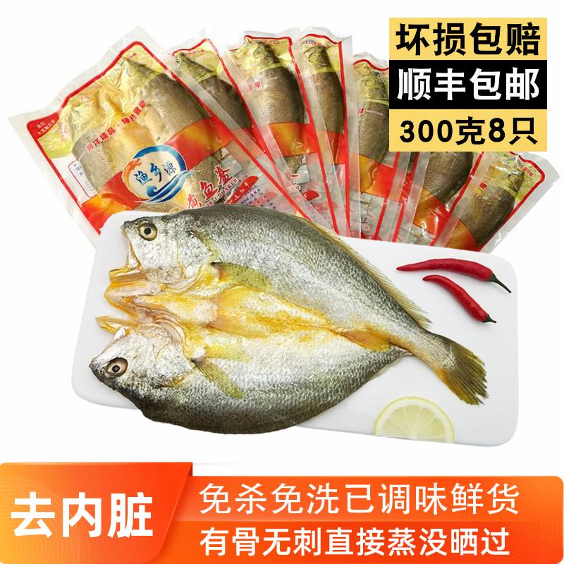 腌制黄鱼咸黄鱼干海鲜黄鱼鲞宁德大黄鱼干福建特产黄花鱼黄瓜鱼