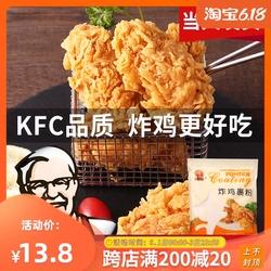 【肯德基家用】两斤装油炸鸡腿裹粉