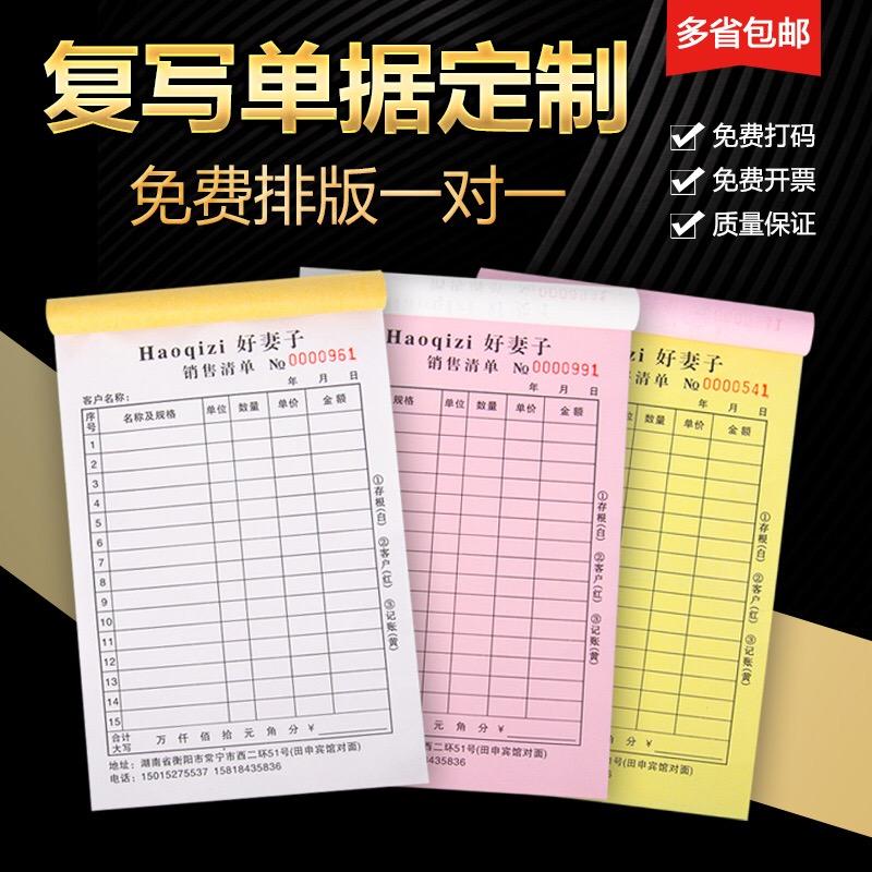 单据定做二联三联销售销货清单送货单订单本发货收据出库印刷定制 - 封面