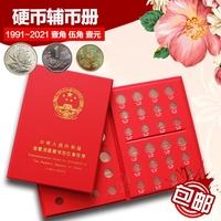 Новый металл струиться через вспомогательный валюта расположение книга 1991-2021 год 1 угол 5 угол 1 юань монета собирать книга монета книга