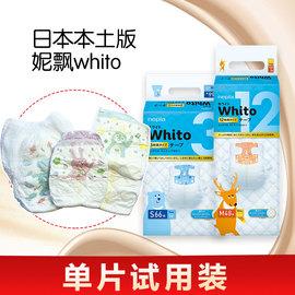 【日本本土】妮飘whito纸尿裤/拉拉裤【4片装试用装】满68元包邮