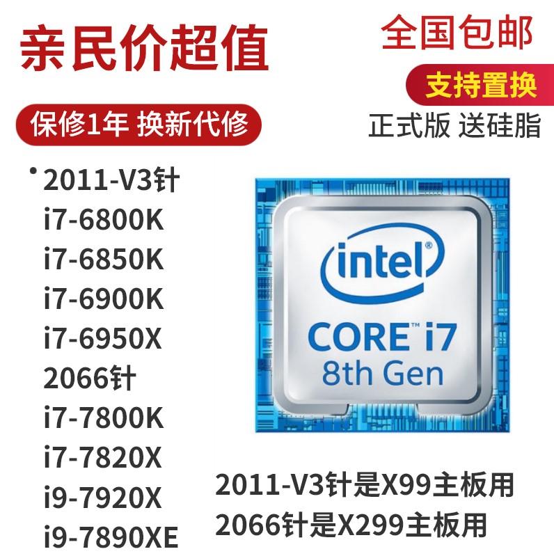 I7 7800X 7820X 6800K 6950X 6850 I9-7980XE7920X E5-2680V4 CPU