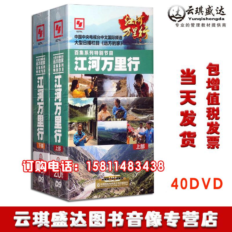 现货包发票 CCTV江河万里行上下 40DVD 全套280集 远方的家系列D9