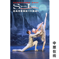 Billets tour de Beijing Exhibition Hall Theatre russe Moscow ballet Swan L. 2019 nouvel an