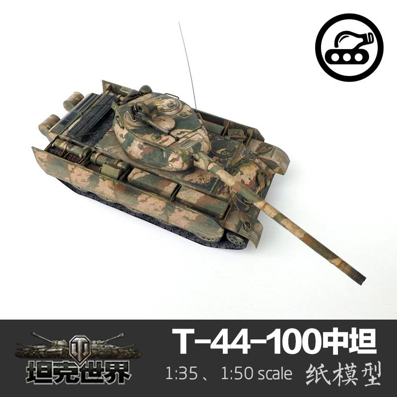 Внутриигровые ресурсы World of tanks Артикул 544096673105