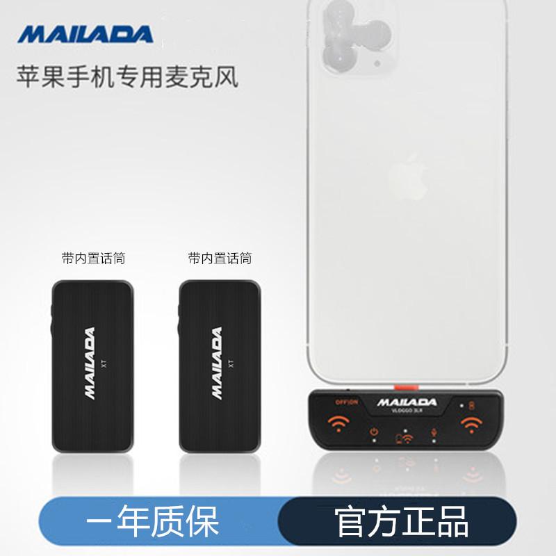 麦拉达X3L领夹式无线麦克风手机直播收音降噪相机vlog采访小蜜蜂