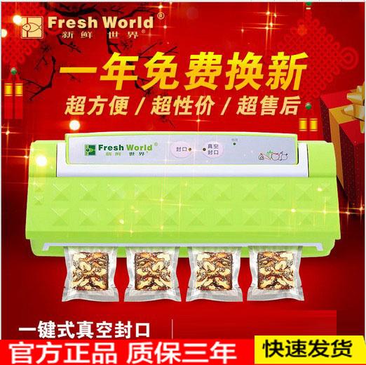 Новый Свежий мир желатиновый торт чай Китайская травяная медицина домашняя вакуумная машина пакет Устанавливаемая установка для хранения свежих продуктов бесплатная доставка по китаю