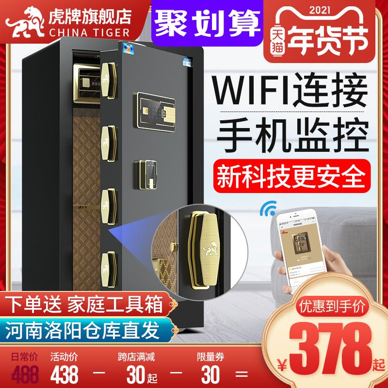 【新品升级】虎牌保险柜 家用小型45/60/70CM 指纹保险箱 智能WiFi手机监控防盗办公夹万床头保管箱80高入墙