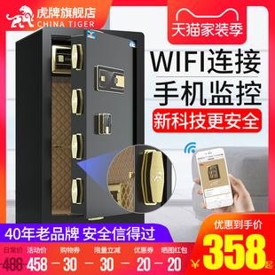 指纹保险箱 家用小型45 70CM 虎牌新品 保险柜 智能手机WiFi监控防盗办公夹万床头保管箱入墙