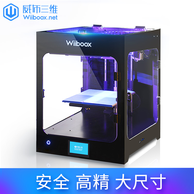 3D printer wiibooxtwo / three industrial large size high precision household printer