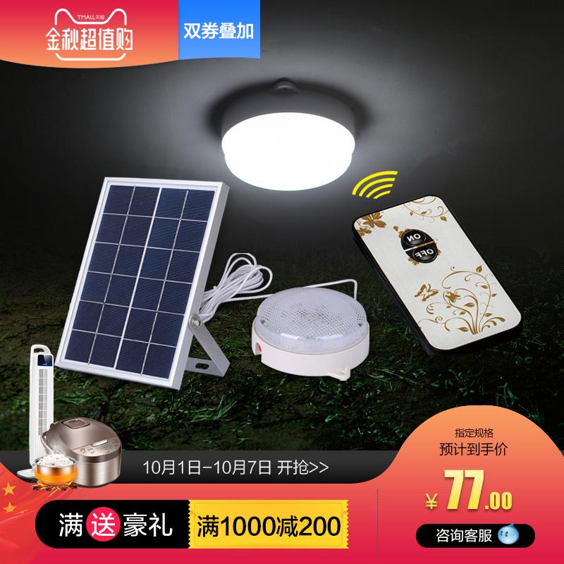 太阳能灯超亮家用室内室外吸顶灯满140.00元可用1元优惠券