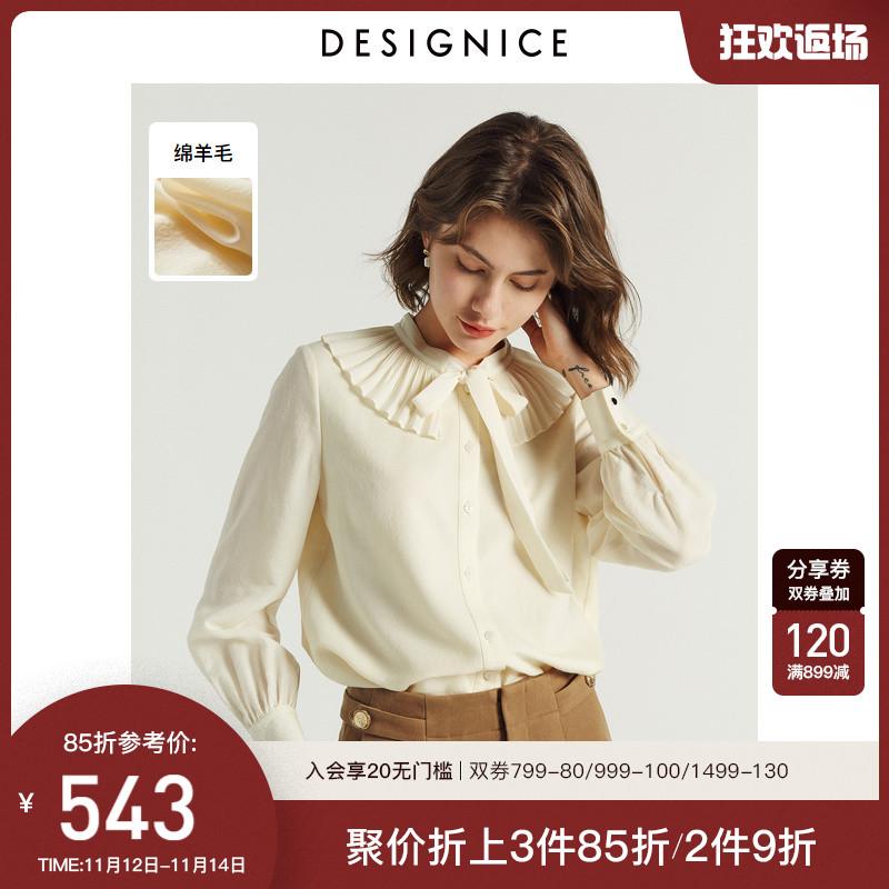 迪赛尼斯2020冬季新款桑蚕丝绵羊毛系带设计感小众大翻领衬衫女士