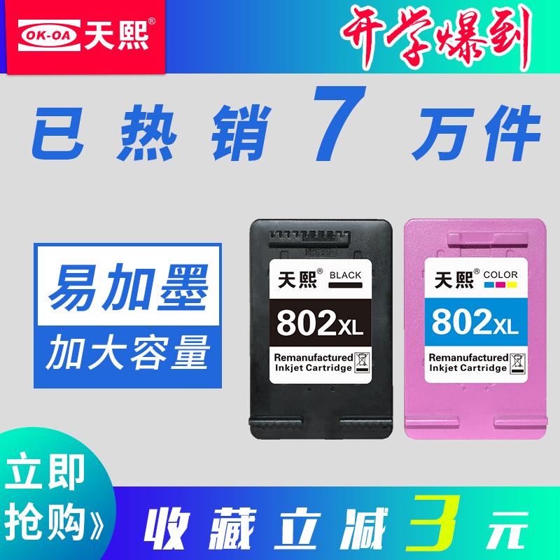 天熙兼容HP802墨盒 HP1050 HP1000 HP1510 HP1011 HP1511 HP2050 deskjet打印机HP1010彩色黑色墨盒