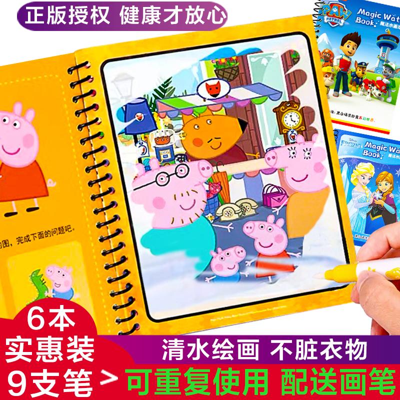 神奇水画本儿童益智清水画反复涂鸦画画本宝宝涂色书幼儿园水画册