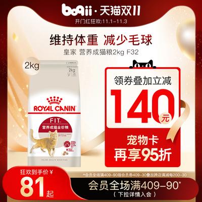 波奇网宠物猫粮皇家F32营养成猫全价粮2kg排除毛球理想体态成猫粮