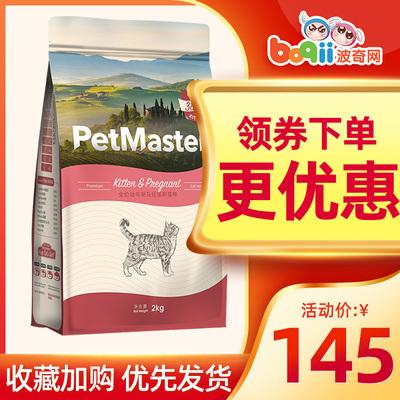 佩玛思特猫粮幼猫2kg深海鱼离乳猫奶糕幼猫粮低敏配方孕猫主粮
