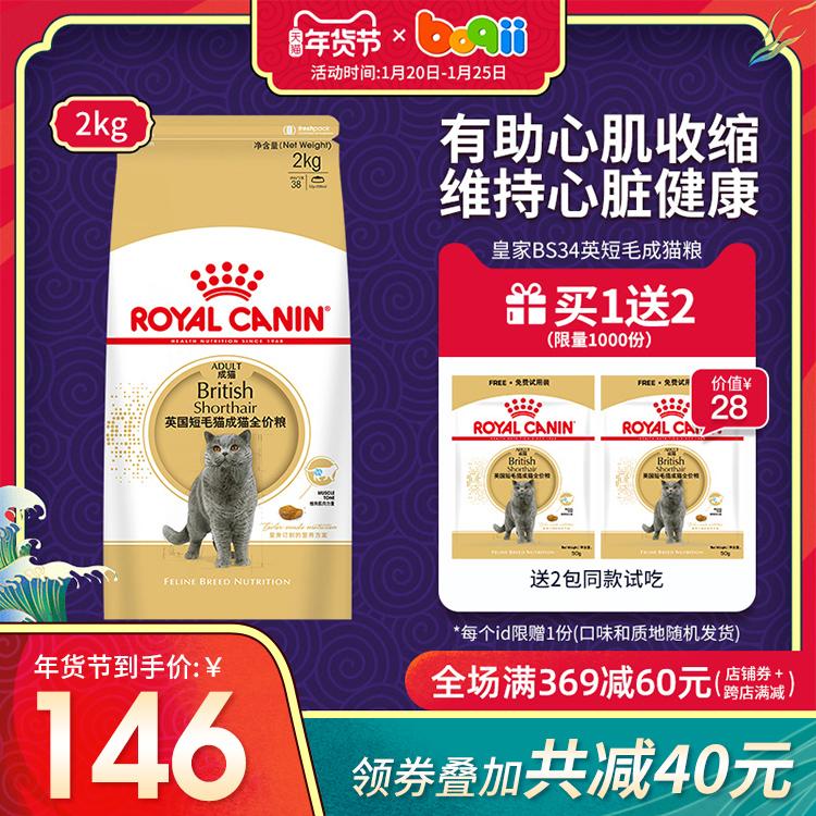 波奇网宠物猫粮皇家BS34英国短毛猫成猫全价粮2KG蓝猫营养主粮