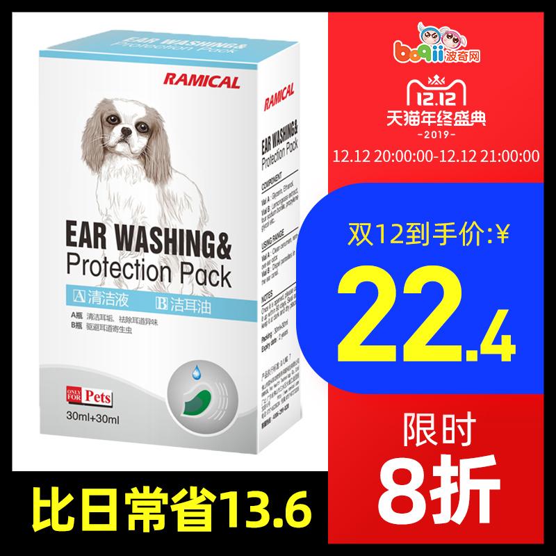 波奇网雷米高狗狗洗耳护耳套装清洁液+洁耳油除耳螨清洁耳垢除臭