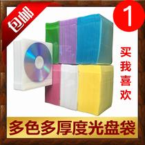 光盘袋PP袋加厚光盘套光碟袋光面磨砂亮面DVD塑料无纺布CD保护套