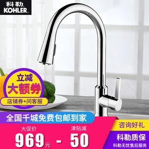 领50元券购买科勒龙头厨房水槽抽拉式洗菜盆龙头洗碗池厨盆冷热水龙头K-21366T