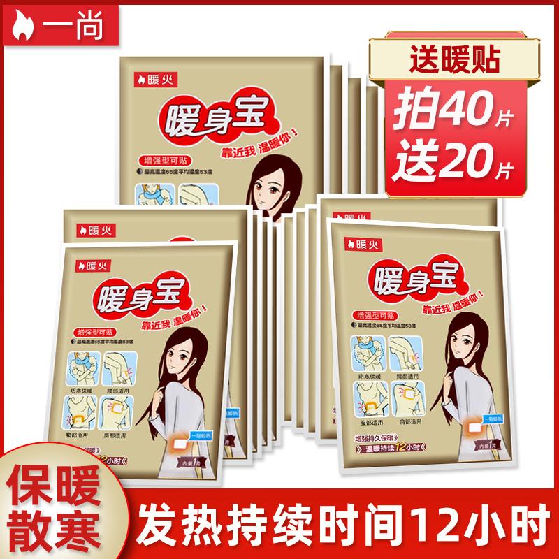 Согревающие пластины для одежды Артикул 41215392226