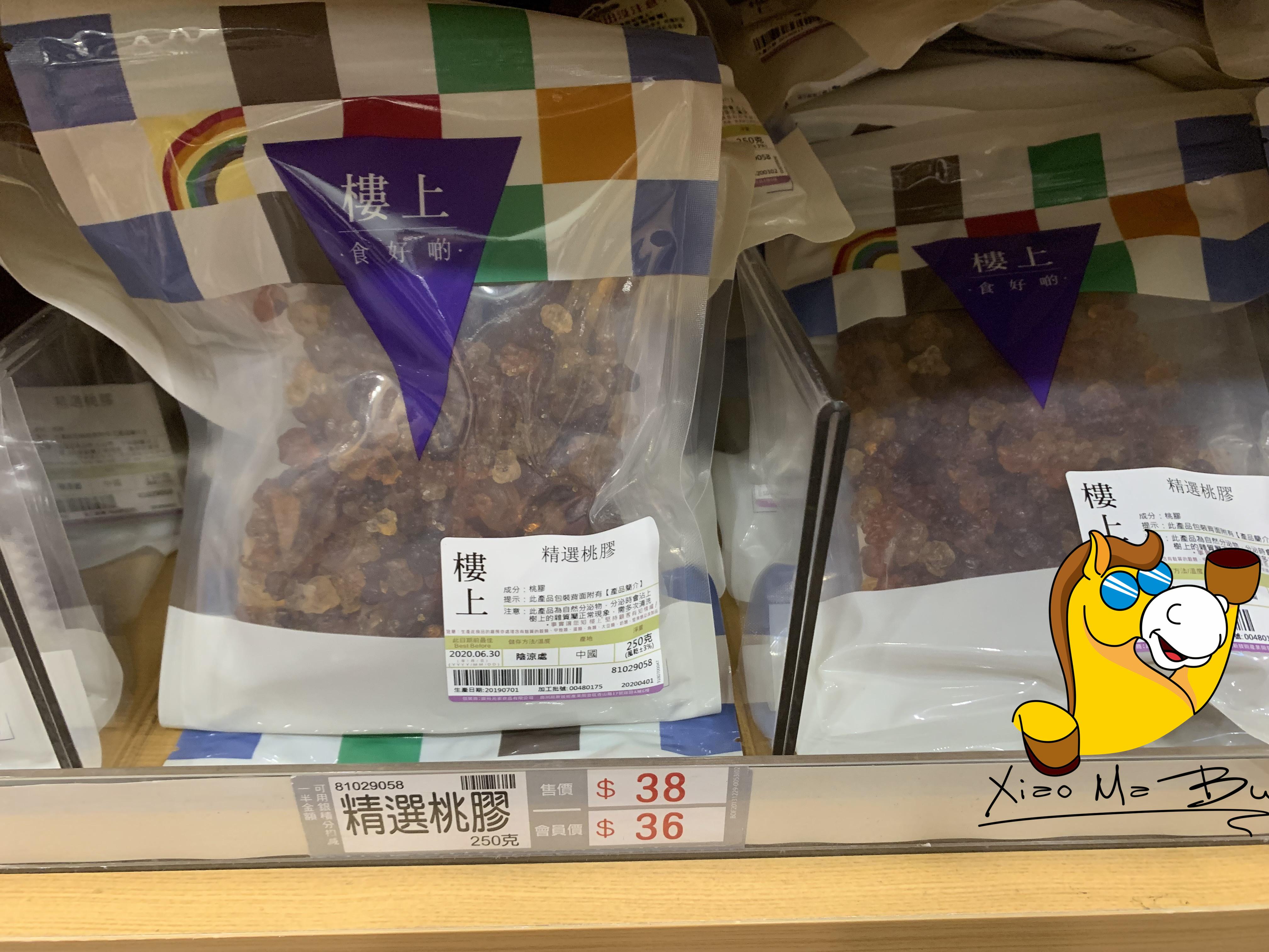 【新】楼上桃胶  精选桃胶 桃油 桃脂 250克  包邮(用1元券)