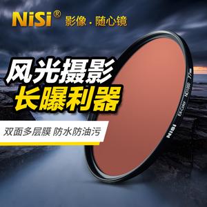 nisi耐司nd1000减光镜中灰密度镜镜